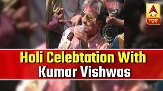 Holi 2019: Celebrate Holi With Kumar Vishwas And His Shayaris | ABP News