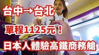 【台灣旅行🇹🇼】日本人🇯🇵高鐵商務車廂初體驗!單程1125元!高鐵商務艙值得嗎?台湾新幹線のグリーン席は1時間乗っても4000円!HSR Business Class!台湾的高铁商务车太好了#374