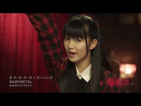 BABYMETAL - ド・キ・ド・キ☆モーニング - Doki Doki☆Morning (OFFICIAL)