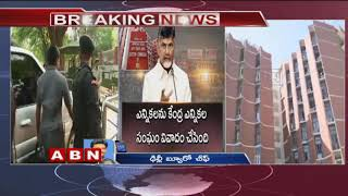 CM Chandrababu Teleconference With TDP Leaders Over Exit Poll Results | Updates