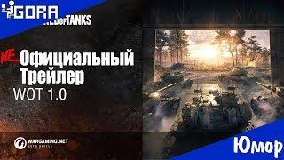 Обновление 1.0 в World of tanks. Не официальный трейлер.