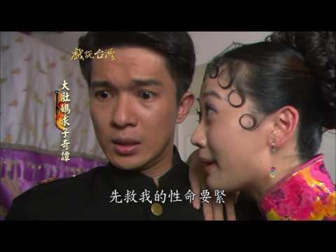 台劇-戲說台灣-大肚媽求子奇譚-EP 02