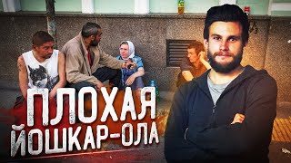 Видео Йошкара-Олы: ПЛОХАЯ ЙОШКАР-ОЛА! Диснейленд для бедных, неправильный флаг России, библиотека из СССР (автор: Поехавший • travel blog)