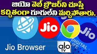 Reliance Jio Launches Jio Browser App | #JioDigitalLife | Mukesh Ambani | Alo TV Channel