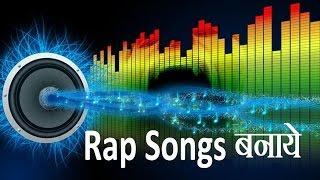 How To Make Rap Songs On Mobile [Hindi & Urdu]
