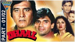 Dhaal Hindi Movie Part 01/02 || Vinod Khanna, Sunil Shetty, Amrish Puri, Danny Denzongpa, Gautami