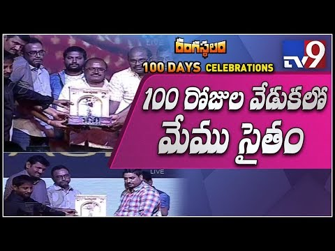 Momentos presentation to theatres at Rangasthalam 100 days celebrations - TV9