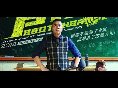 2018  Donnie Yen 甄子丹 BIG BROTHER Movie (OFFICIAL TRAILER)