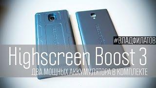 Highscreen Boost 3: два мощных аккумулятора в комплекте