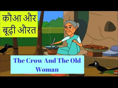 The Crow And The Old Woman Short Story In Hindi | कौआ और बूढ़ी औरत | Moral Stories For Kids Animated thumbnail