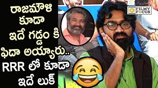 Rahul Ramakrishna Funny Punches to Media about his Beard Look in RRR Movie