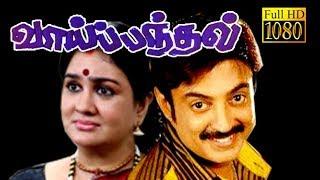 Vai Pandhal | Mohan,Oorvasi,Y.G.Mahendran | Tamil Superhit Comedy Movie HD