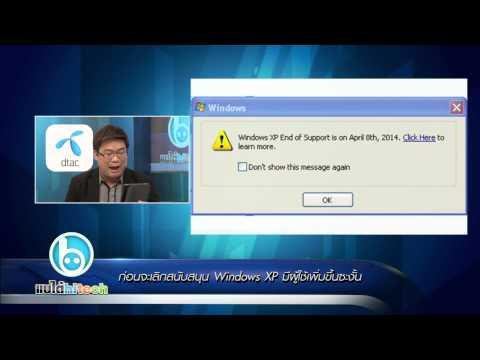 แบไต๋ไฮเทค - Windows XP ปลดระวางเมษานี้ (ดันมีคนใช้เพิ่มซะงั้น !? )