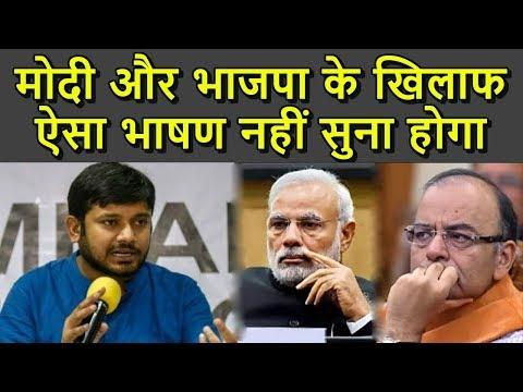 Kanhaiya Kumar का MODI और BJP के खिलाफ ऐसा भाषण नहीं सुना होगा