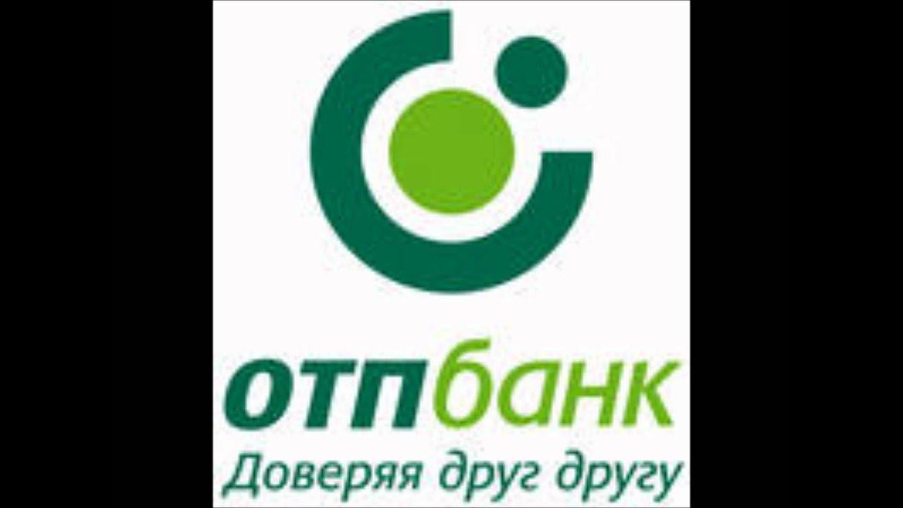 Саранск отп банк 5 фотография