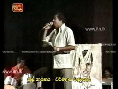 Me Saumya Raathriya - මේ සෞම්ය රාත්රීය Hr Jothipala Live video