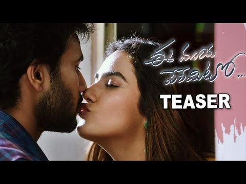 Ee Maya Peremito Teaser | Vijay | Kavya | Latest Telugu Movie Teasers 2018