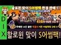 딕스 [좀비고 : 할로윈 맞이 S어썸팩!] ZombieHighSchool (2016 할로윈 이벤트)