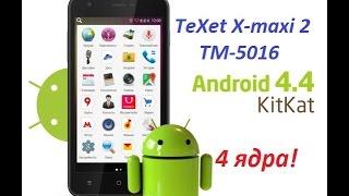 Обзор телефона TeXet X-maxi 2 TM-5016 (4 ядра)