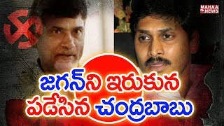 AP Politics Heats Up: CM Chandrababu Creating Tension in YS Jagan | Back Door Politics
