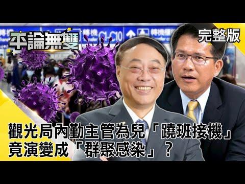 台灣-平論無雙-20200330 扯爆! 觀光局內勤主管為兒「蹺班接機」 竟演變成「群聚感染」?