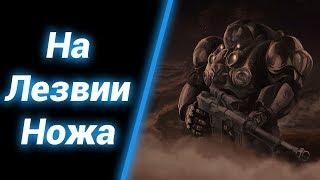 Ранняя Оборона [Early Defense] ● StarCraft 2