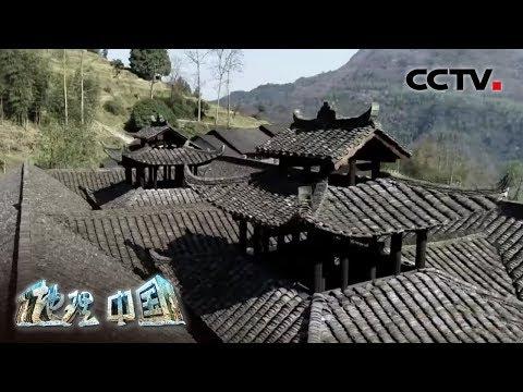 中國-地理中國-20191120 奇特建筑·湘西奇楼 上