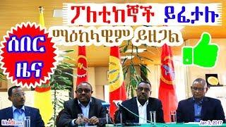 [ሰበር ዜና] ፖለቲከኞች ይፈታሉ፣ ማዕከላዊም ይዘጋል መባሉ - Reconciliation and forgiveness to all Ethiopians - DW