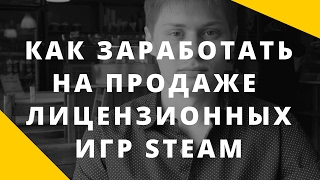 Заработок на играх STEAM. Где купить ключи steam ДЕШЕВО и Как открыть свой магазин?