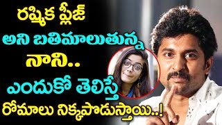 Nani Interest Act With Rashmika Mandanna | Geetha Govindam Movie | Telugu Bigg Boss 2 | TTM