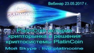 PlatinCoin история крипторынка и решения криптосистемы PlatinCoin