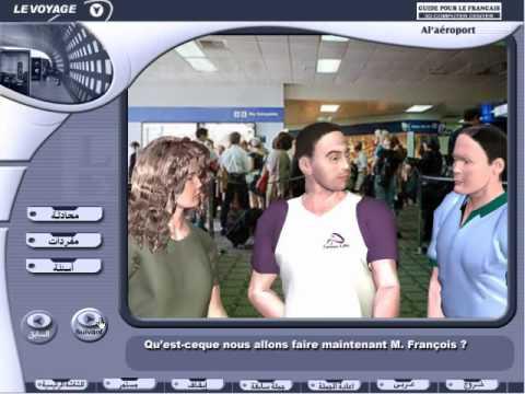 تعلم اللغة الفرنسية - محادثة الطائرة