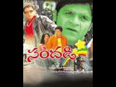 Sandadi Telugu Full Movie - Sashi Pavan Suhasini