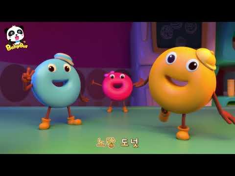 맛있는 냠냠동요 빨강 노랑 도넛 빙글빙글 춤을 춰요 베이비버스 유아동요