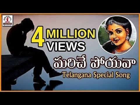 Telugu Emotional Love Songs | Mariche Poyava Full Song | Lalitha Audios And Videos