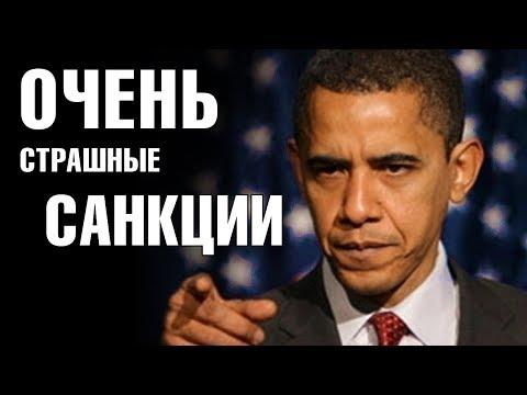 Очень страшные санкции