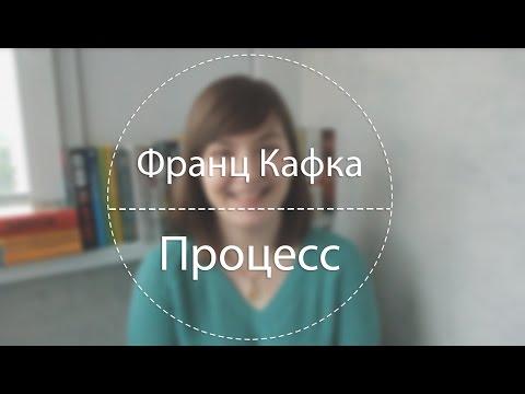 Июнь | Франц Кафка «Процесс»