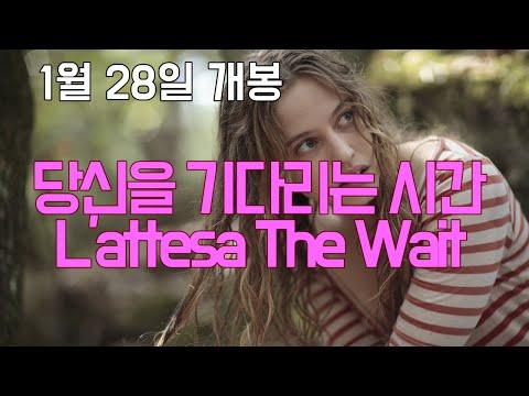 당신을 기다리는 시간 예고편_ L'attesa The Wait Trailer | HD