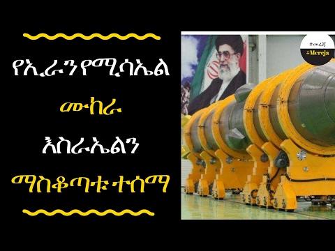 Ethiopia: Israeli anger over Iranian missile test