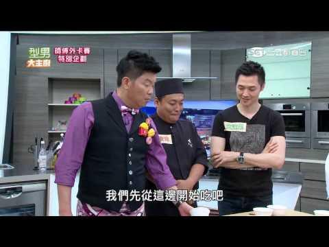 台綜-型男大主廚-20150729 師傅外卡賽特別企劃
