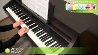 VOICES / 菅野 よう子 : ピアノ(ソロ) / 中~上級