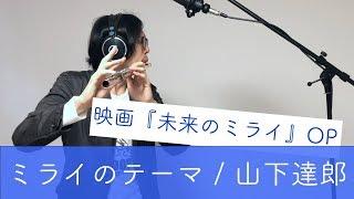 フルート ミライのテーマ Theme Of Mirai 山下達郎 Tatsuro Yamashita Flute