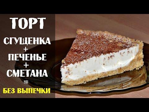 Торт со сгущенным молоком и сметаной с печеньем без выпечки