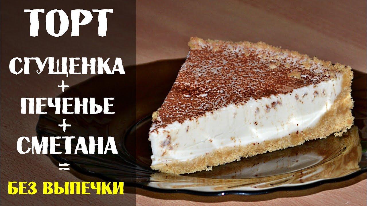 Торта со сгущенкой и с печением 96
