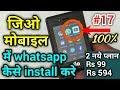 Jio Phone में Whatsapp कैसे Install करे || Jio Phone Me Whatsapp Kaise Install Kare ,Jio Plan 99,594