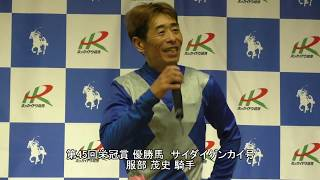 20200630栄冠賞 服部茂史騎手