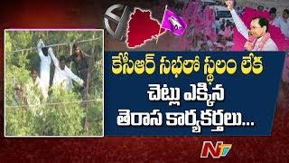 కేసీఆర్ సభలో స్థలం లేక చెట్లు ఎక్కిన తెరాస కార్యకర్తలు | KCR Public Meeting In Nakrekal | NTV