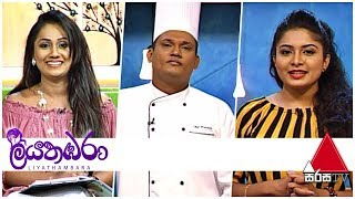 Liyathambara| 10th May 2019