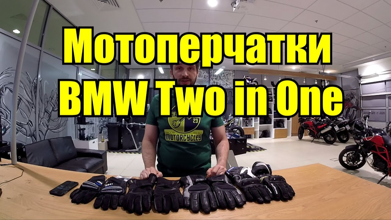 Мото перчатки BMW Two in One.