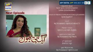 Ek hi Bhool Episode 71 ( Teaser ) - ARY Digital Drama